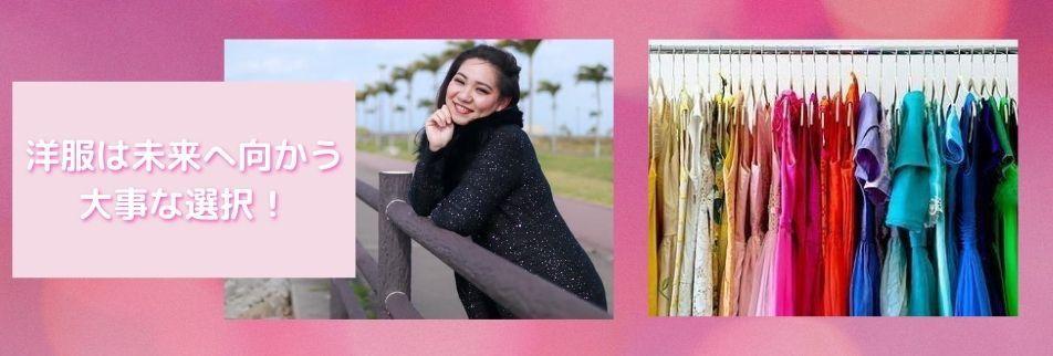 イメージコンサルタント浦崎 江梨【沖縄/全国】ファッション美容戦略家|外見=内面|ファッション|ウェディング|ドレスコーディネーター